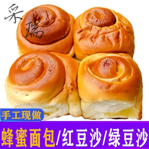 现做蜂蜜小面包脆底学生营养早餐零食手撕夹心红豆沙老式蛋糕整箱