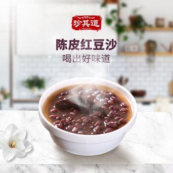 珍其道陈皮红豆沙广东糖水材料港式甜品广式糖煲汤食材120g*3包 陈皮