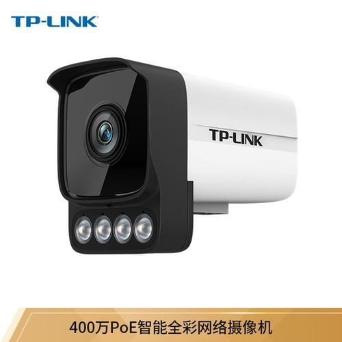 普联(tp-link) 安防监控摄像头400万poe智能全彩网络摄像机套装 1路