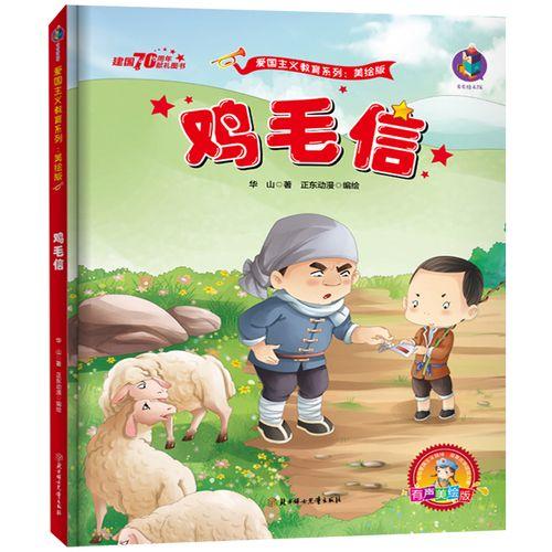 红色经典爱国绘本 鸡毛信 爱国主义教育绘本 3-8岁小学生儿童故事绘本