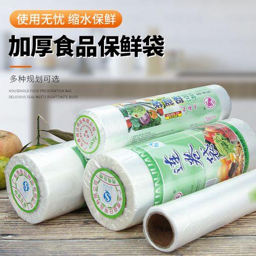 超市食品袋点断式经济装加厚真空密封家用pe保鲜袋一次性连卷袋