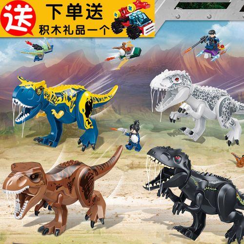 侏罗纪恐龙霸王龙世界食肉牛龙乐高翼龙帝王暴龙儿童