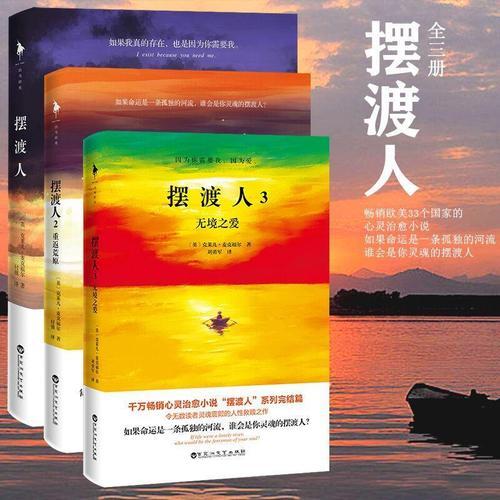 正版 摆渡人123 全3册中文无删减 心灵人性救赎外国文学小说