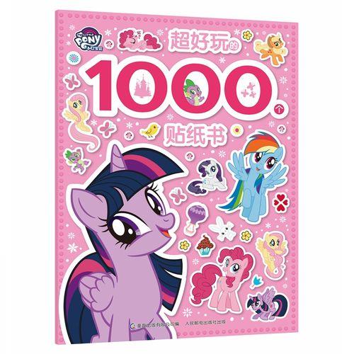 儿童女公主小马宝莉贴纸书2-3-4-5-6-7岁卡通童话故事