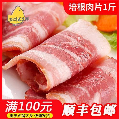 培根肉片500g家用重庆火锅配菜手抓饼披萨烧烤煎烤培根肉满百包邮