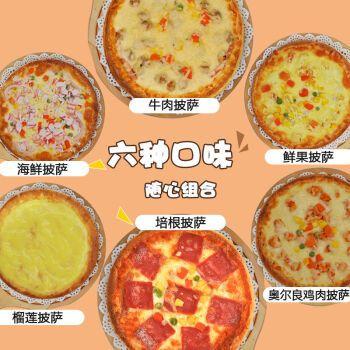 【严选好物】披萨饼成品即食酥皮披萨芝士奶酪拉丝速冻食品早餐 【4片