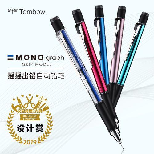 日本蜻蜓(tombow)0.
