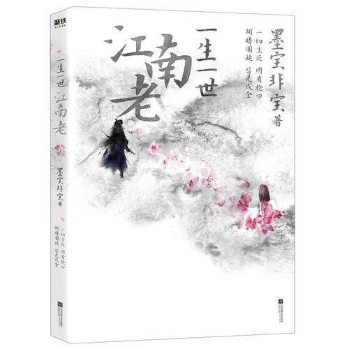 【新华书店旗舰店】正版包邮 一生一世江南老 高人气畅销书作家