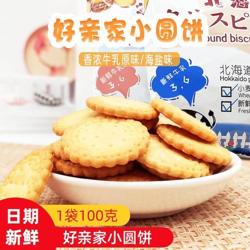 北海道好亲家小圆饼日式风味牛乳饼干海盐味牛奶原味