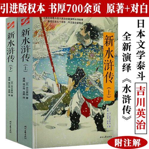 上下册 日本文学泰斗吉川英治全新演绎的水浒故事先后著有新平家物语