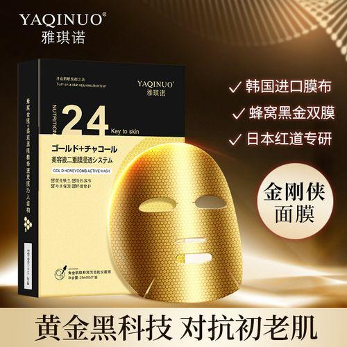 雅琪诺黄金肌肽蜂窝活效抚纹金刚侠面膜改善细纹双膜修护紧致提亮