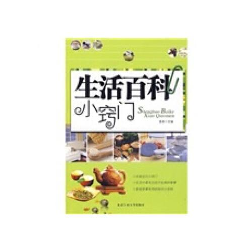 生活百科小窍门 清渠 编 工业大学出版社【正版图书,品质优选
