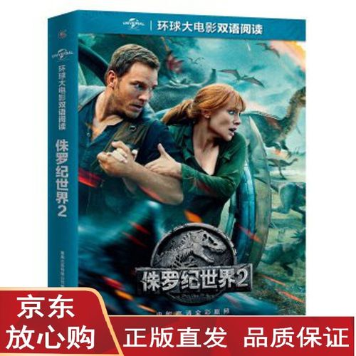 【正版直发】环球大电影双语阅读 侏罗纪世界2 (美)环球影业公司,童趣