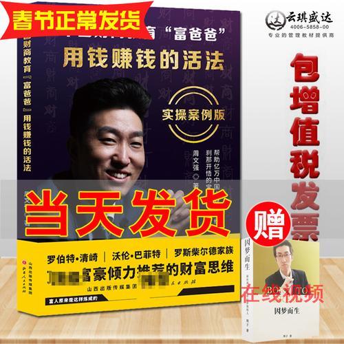 大量现货包用钱赚钱的活法周文强中国财商教育富爸爸实用理财投资
