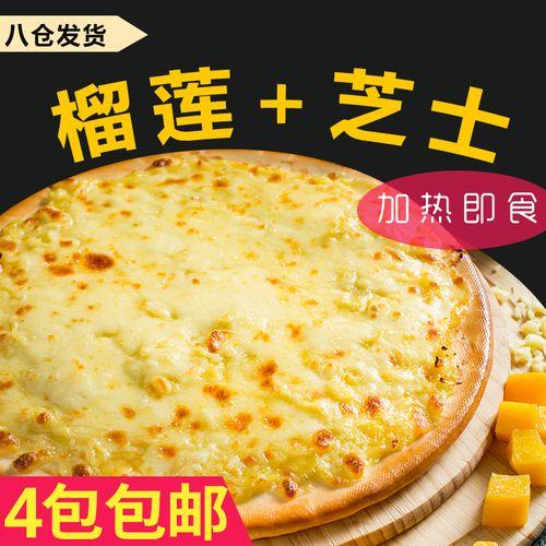 网红推荐7寸榴莲芝士披萨成品210g微波炉加热即食披萨