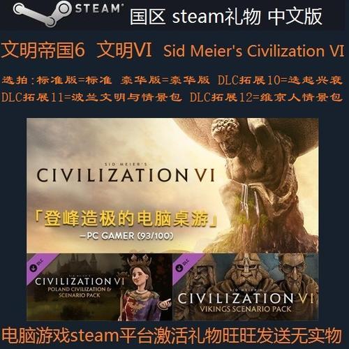 pc正版steam礼物 文明6 文明vi sid meier's civilization vi中文