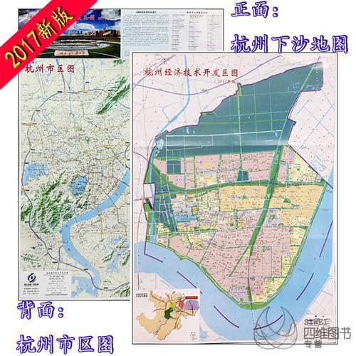 正版包邮 2017新版 杭州市下沙地图 杭州经济技术开发
