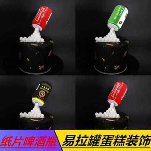 生日蛋糕装饰立体式易拉罐配件啤酒瓶插件胡子写字牌