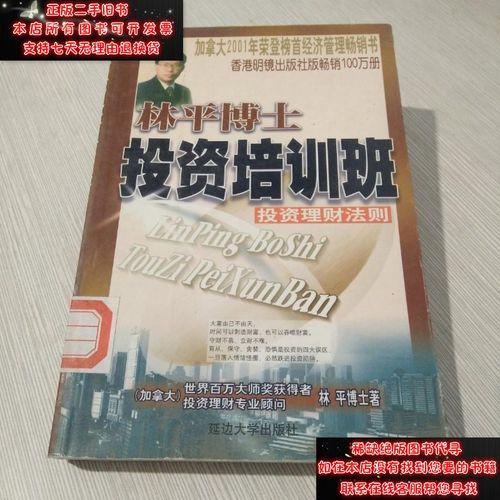 【二手9成新】林平博士投资培训班投资理财法则
