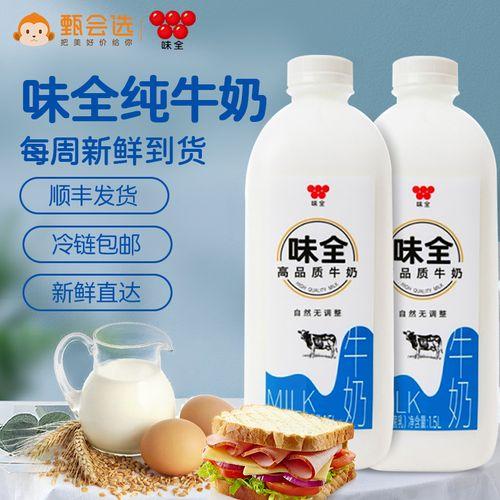 味全纯牛奶严选牧场生牛乳低温鲜牛奶商用1.5lx2瓶最晚5.28日发货