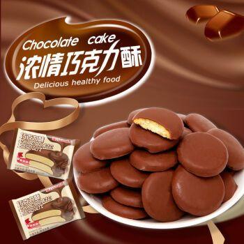 巧克力味 10个 试吃装