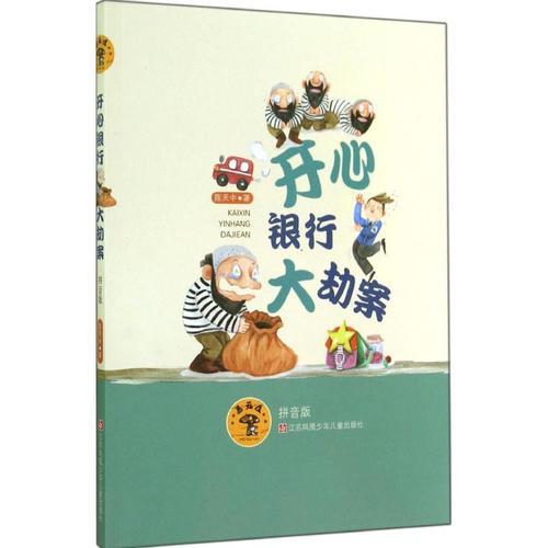 开心银行大劫案(拼音版) 陈天中   书籍