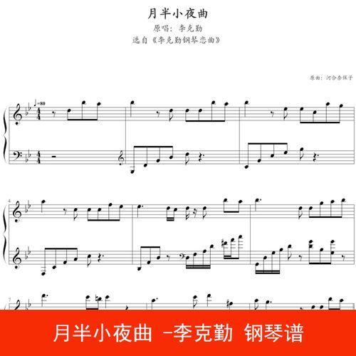 李克勤钢琴乐谱 月半小夜曲 钢琴谱 五线谱 5页