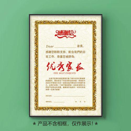 a4创意包邮家长感谢信奖状 加厚家长荣誉证书感谢信