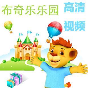 品牌早教动画布奇乐乐园1-2岁/2-3岁/3-4岁/4/5岁/5-6