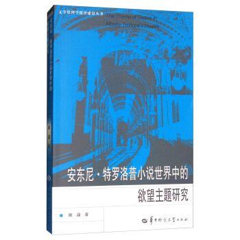 安东尼 特罗洛普小说世界中的欲望主题研究 文学伦理学批评建设丛书
