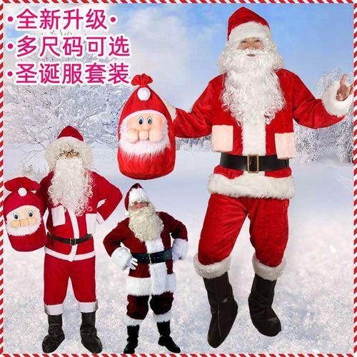 圣诞老人服装成人男男生圣诞节红色衣服老公公装扮舞会宽松大码女