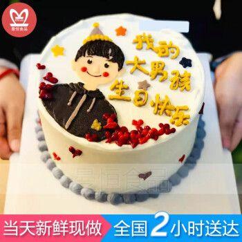 当天到网红文艺手绘复古生日蛋糕同城配送全国订做送老公男朋友男神