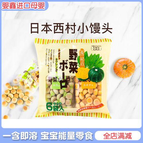 日本西村小馒头果蔬婴儿童宝宝零食无添加婴儿辅食