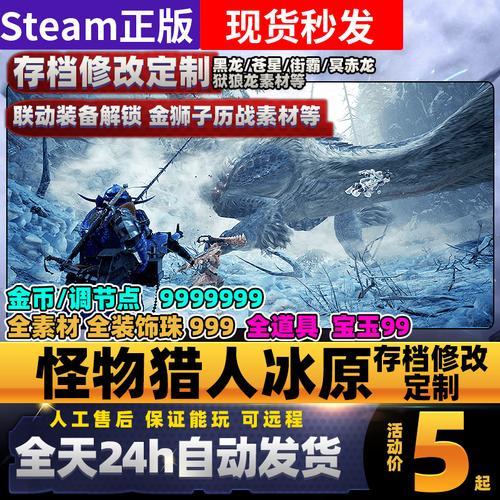 pc版 怪物猎人世界冰原存档修改替换steam修改器素材