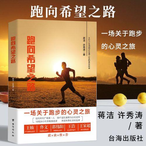 【新书现货】跑向希望之路:一场关于跑步的心灵之旅 蒋洁 许秀涛著