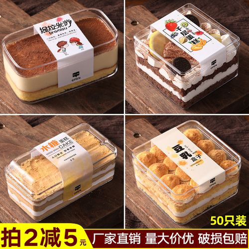 瑞丽网红豆乳盒子水果千层蛋糕盒一次性提拉米苏包装