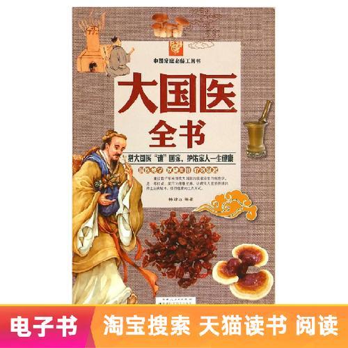 【电子书】大国医全书:彩图白金版