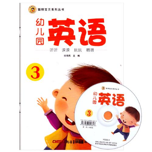 幼儿园英语3中班上册配dvd光碟课程教材课本小大班阅读训练口语英文
