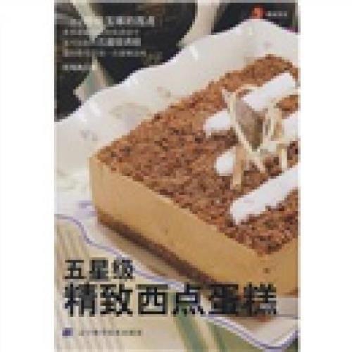 [新华书店 品质保障]五星级精致西点蛋糕沈鸿典辽宁