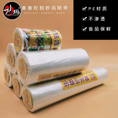 兰花超市连卷袋食品袋袋保鲜袋点断式包装袋15*20*30*