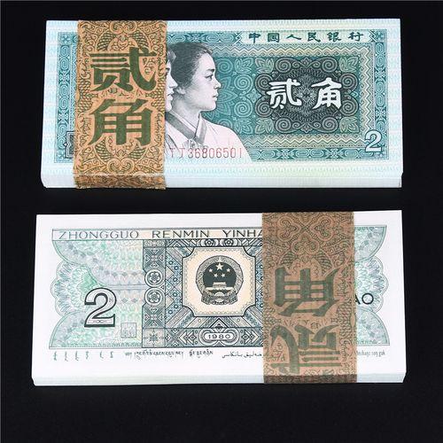 全新第四套人民币贰角整刀百张连号绝品老版1980年两角刀货真钱币