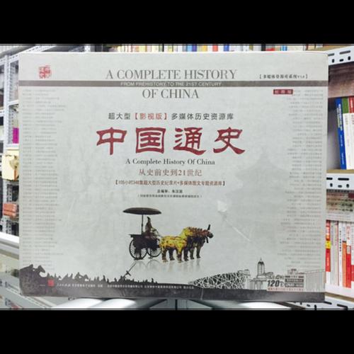 348集纪录片 中国通史 120dvd学习中国历史视频教材