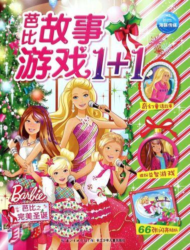 芭比之完美圣诞/芭比故事游戏1+1