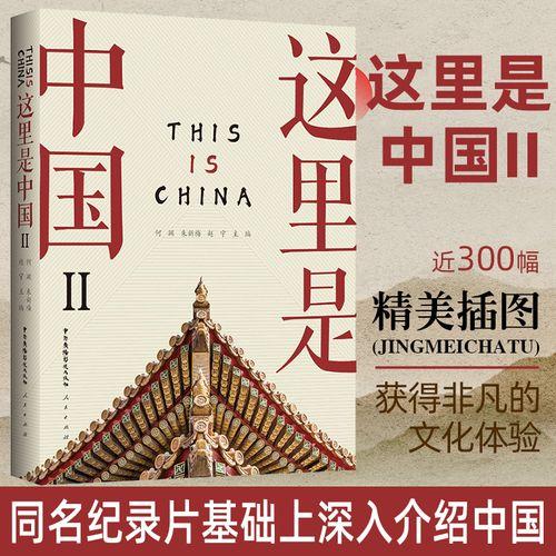 Ⅱ 何渊 同名纪录片基础上深入介绍中国自然 地理 文化 科技等方的