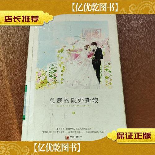 正版总裁的隐婚新娘