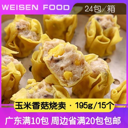 香港公仔点心玉米香菇烧卖速冻早餐广式茶点茶楼点心