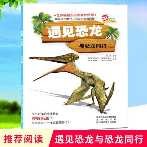 遇见恐龙系列:与恐龙同行 恐龙百科小丛书,优秀设计师