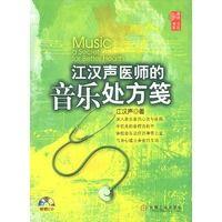 保证正版 江汉声医师的音乐处方笺 江汉声 9787111120094 机械工业