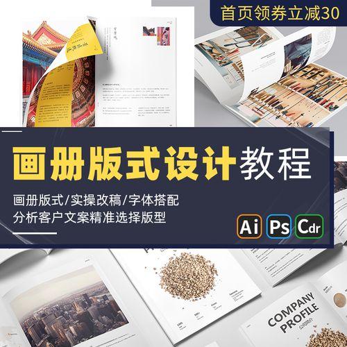ps教程画册版式设计速成课程零基础商业设计平面设计cdr/ai教程