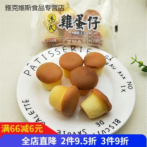国宇港式鸡蛋仔小小蛋糕原味一口小蛋糕早餐糕点面包整箱4斤 2斤港式